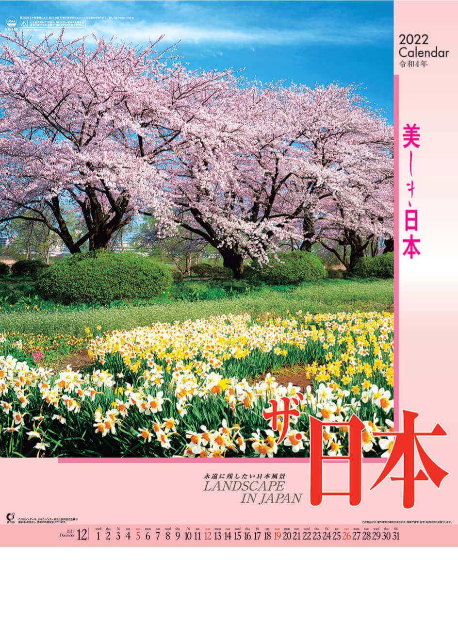 ザ・日本 2022年カレンダーの画像