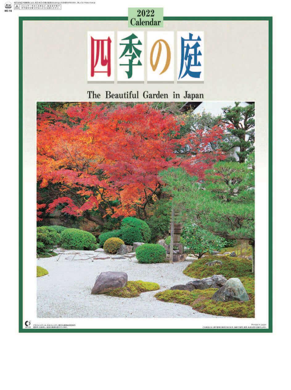 四季の庭 2022年カレンダーの画像