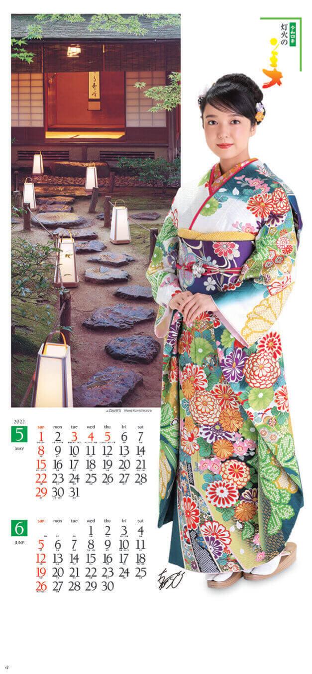 5-6月 上白石萌音 和装スターと灯火の美 2022年カレンダーの画像