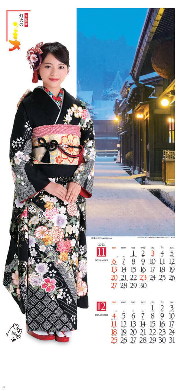 11-12月 柿澤ゆりあ 和装スターと灯火の美 2022年カレンダーの画像