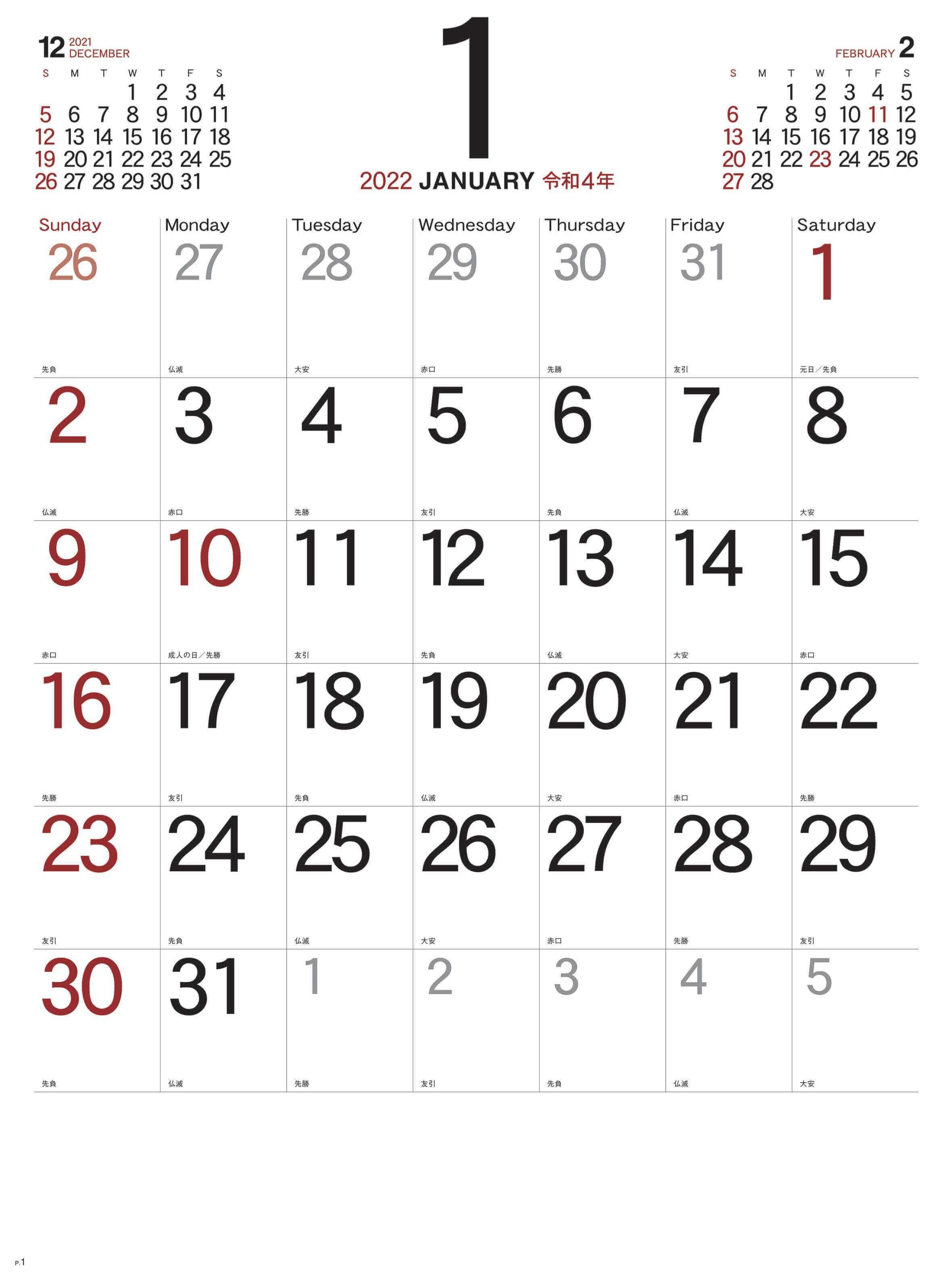 シンプルスケジュール 2022年カレンダーの画像