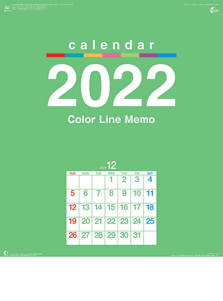 カラーラインメモ 2022年カレンダーの画像