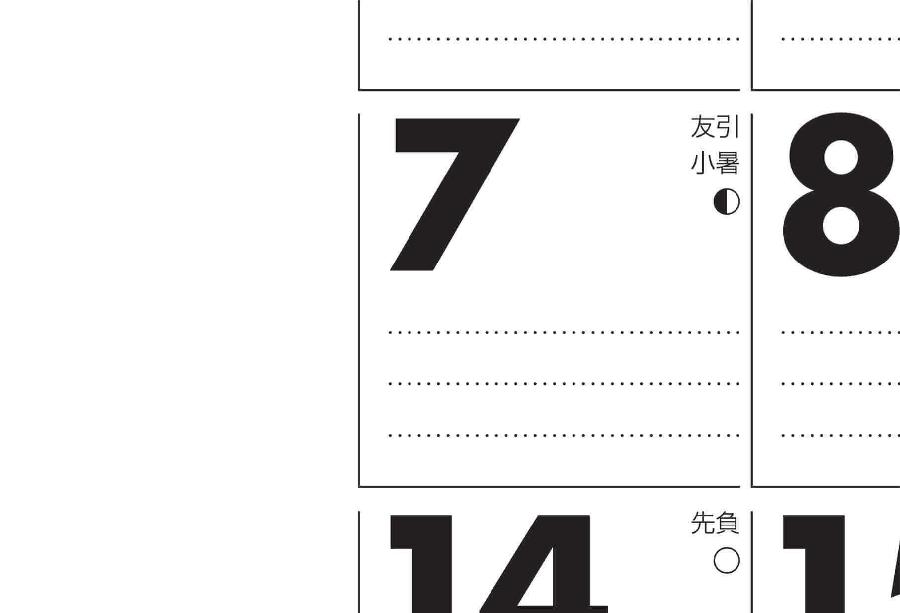 マンスリープラン 2022年カレンダーの画像