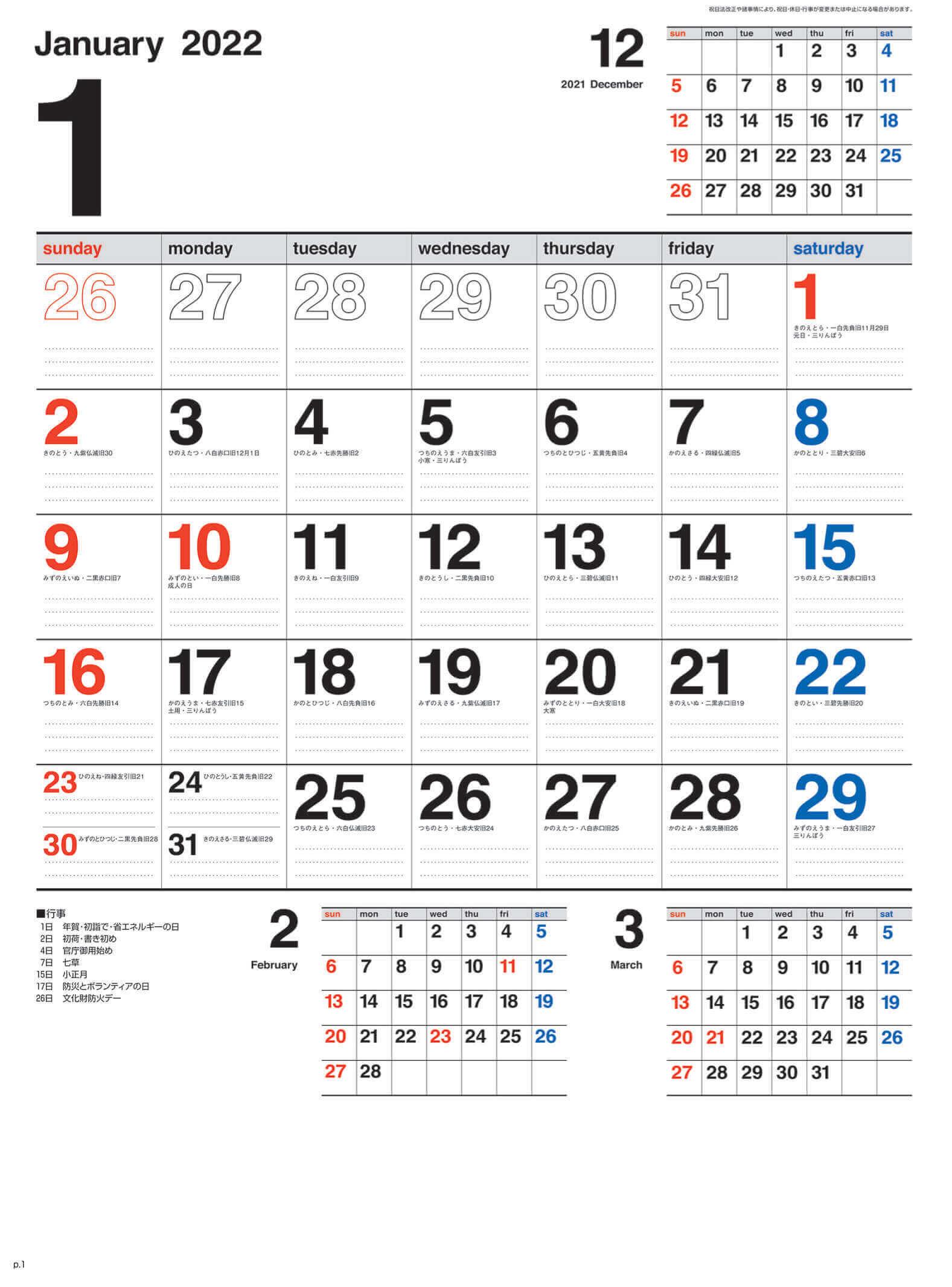 スケジュール・メモ月表 2022年カレンダーの画像