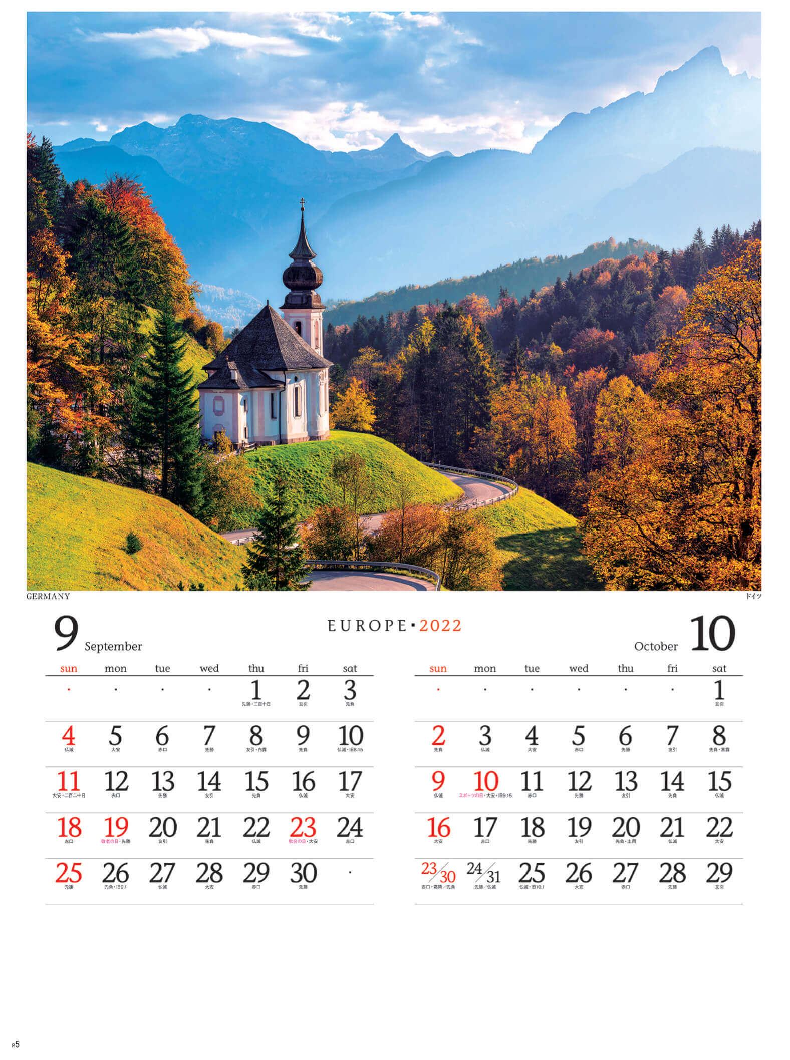 9-10月 ドイツ ヨーロッパ 2022年カレンダーの画像