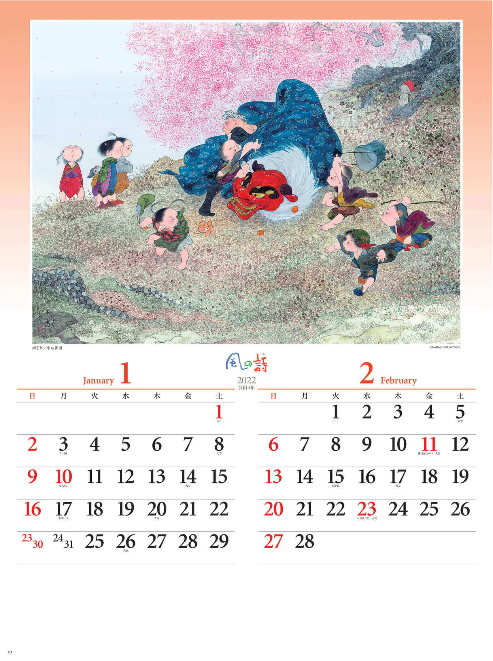 1-2月 獅子舞 風の詩・中島潔作品集 2022年カレンダーの画像
