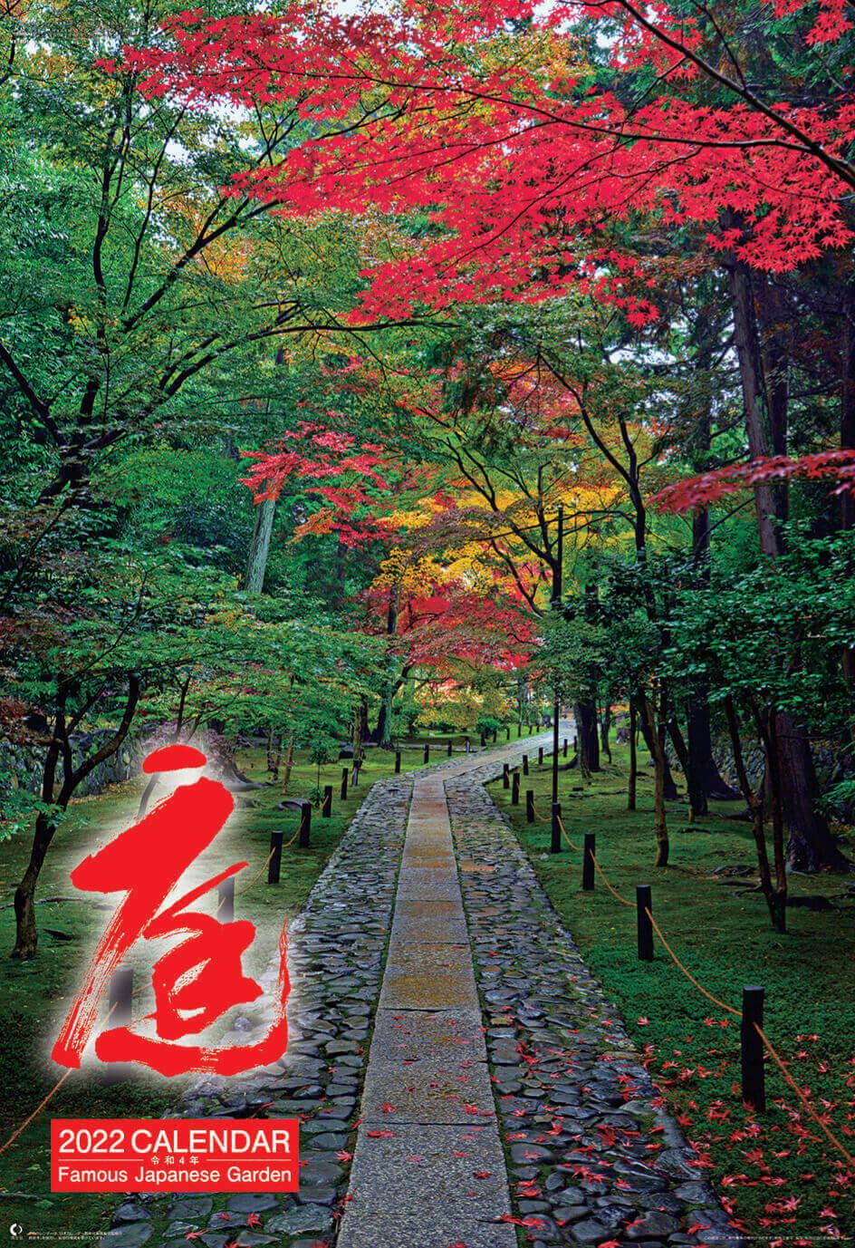 庭(フィルムカレンダー) 2022年カレンダーの画像