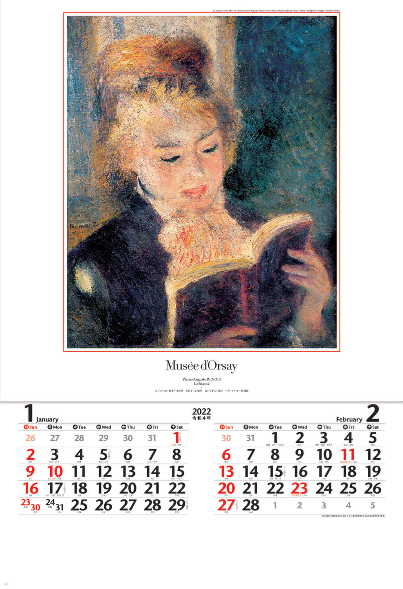1-2月 ルノワール 読書する少女 パリ・オルセー名作選(フィルムカレンダー) 2022年カレンダーの画像