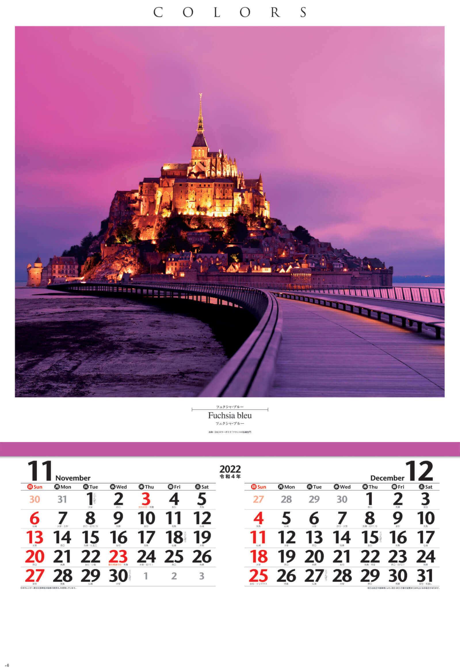 カラーズ(フィルムカレンダー) 2022年カレンダーの画像