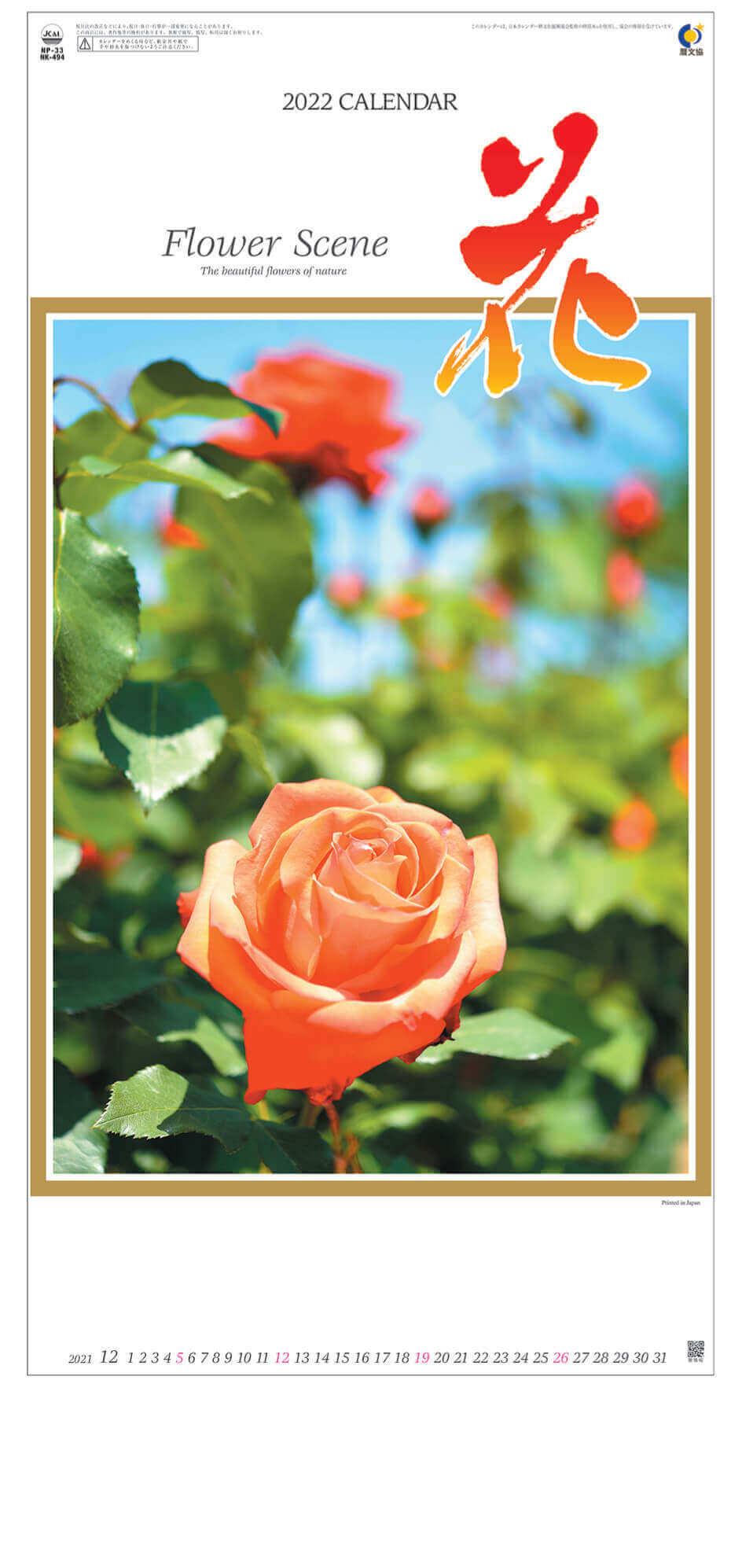 花 (Flower Scene) 2022年カレンダーの画像