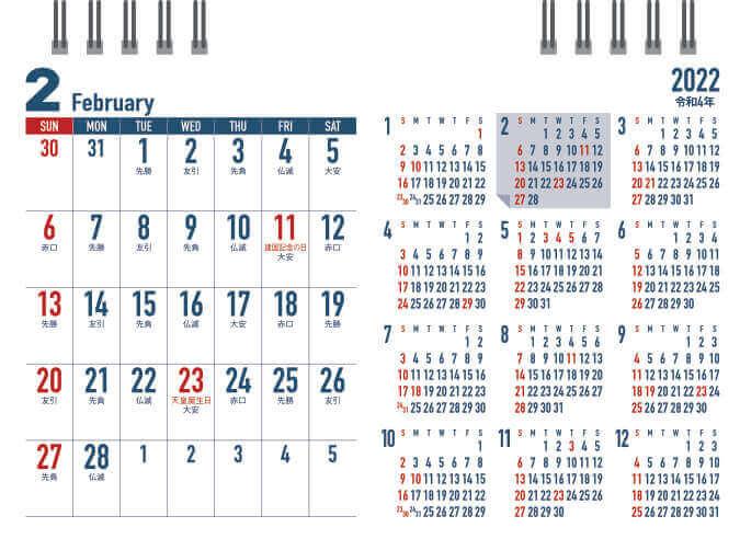 2月 表面 卓上・ビジネスプラン 2022年カレンダーの画像