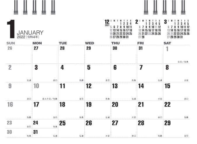 1月 裏面 卓上・ビジネスプラン 2022年カレンダーの画像