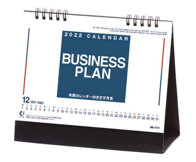 卓上・ビジネスプラン 2022年カレンダーの画像