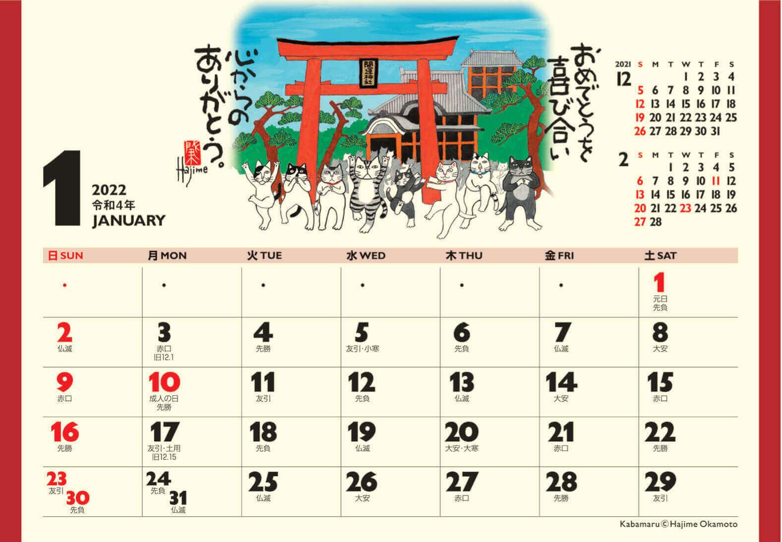 1月 表面 卓上・招福ねこ暦 -岡本肇- 2022年カレンダーの画像
