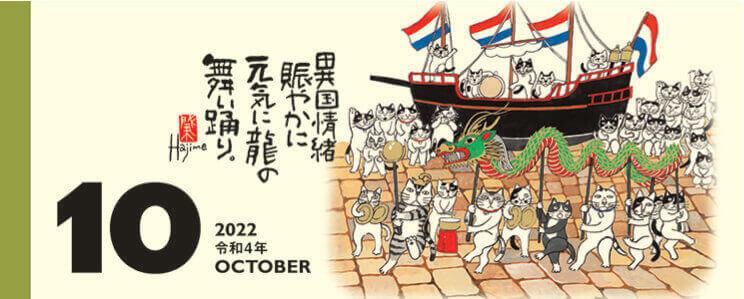 10月 卓上・招福ねこ暦 -岡本肇- 2022年カレンダーの画像