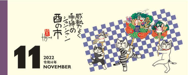 11月 卓上・招福ねこ暦 -岡本肇- 2022年カレンダーの画像