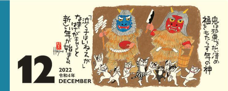 12月 卓上・招福ねこ暦 -岡本肇- 2022年カレンダーの画像