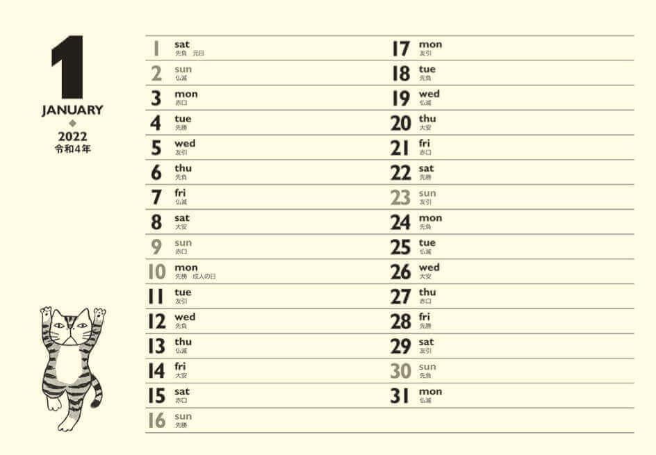 1月 裏面 卓上・招福ねこ暦 -岡本肇- 2022年カレンダーの画像