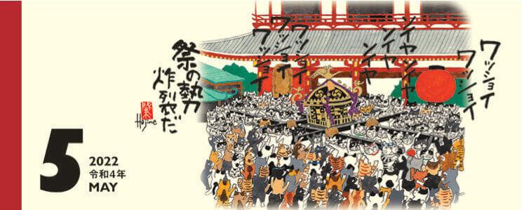 5月 卓上・招福ねこ暦 -岡本肇- 2022年カレンダーの画像