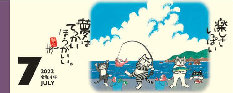 7月 卓上・招福ねこ暦 -岡本肇- 2022年カレンダーの画像