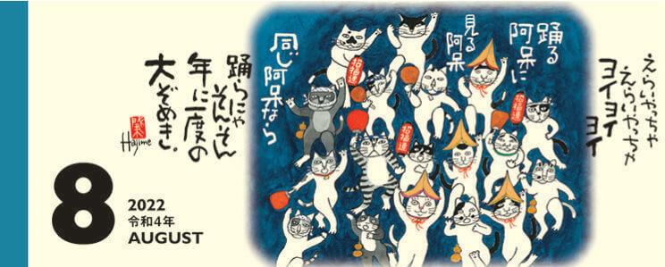 8月 卓上・招福ねこ暦 -岡本肇- 2022年カレンダーの画像