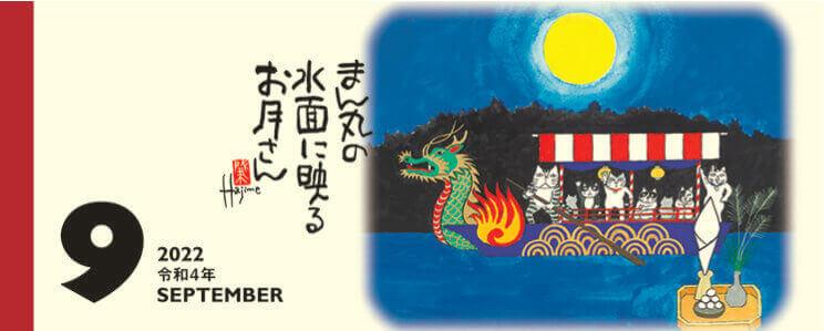 9月 卓上・招福ねこ暦 -岡本肇- 2022年カレンダーの画像