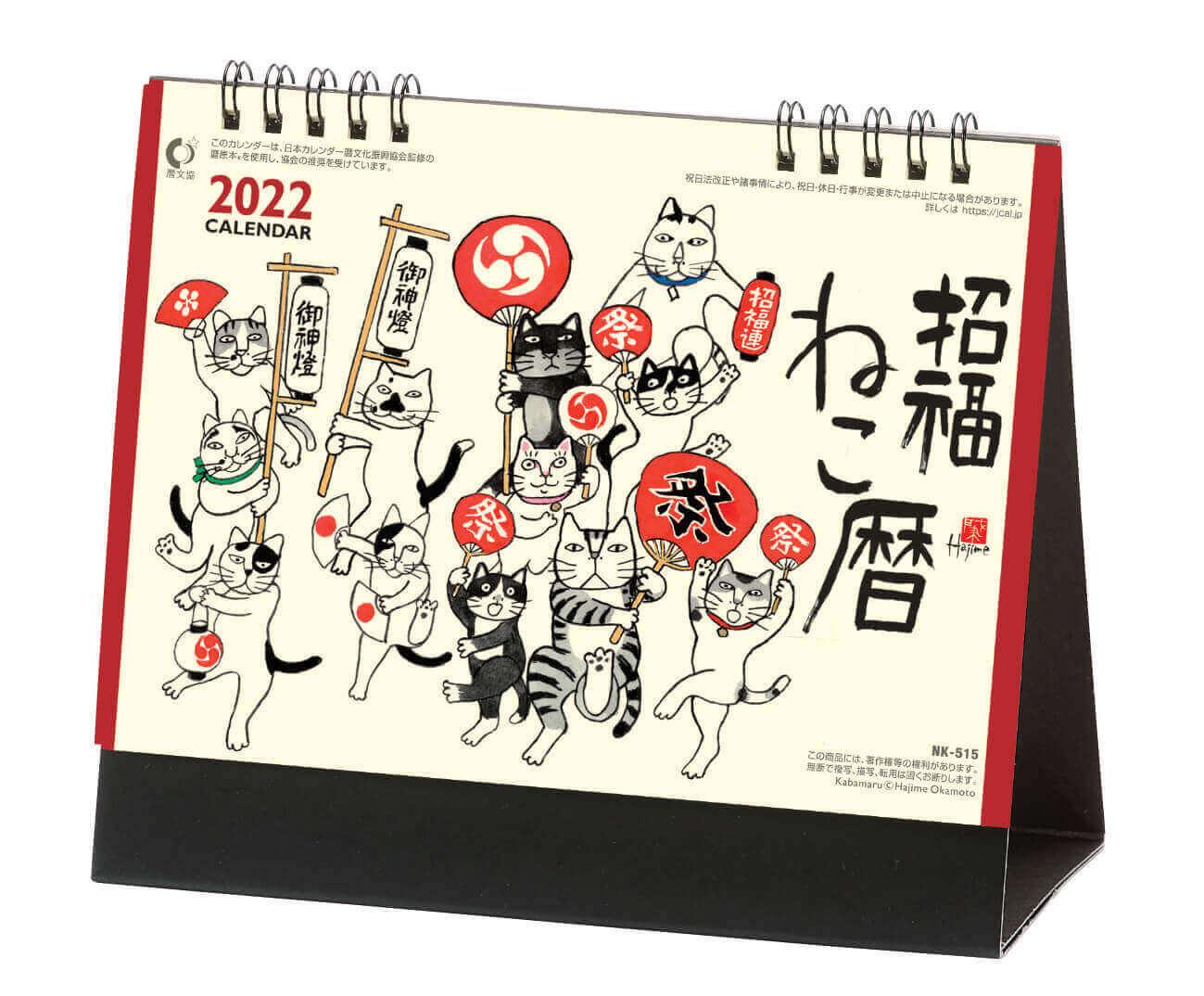 卓上・招福ねこ暦 -岡本肇- 2022年カレンダーの画像