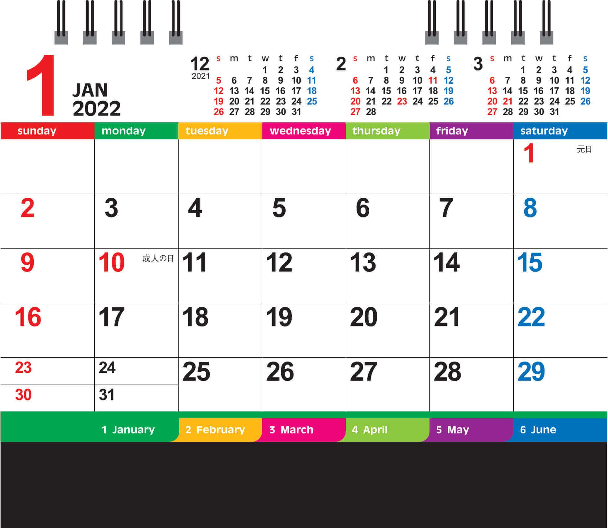 1月 表面 卓上・カラーインデックス 2022年カレンダーの画像