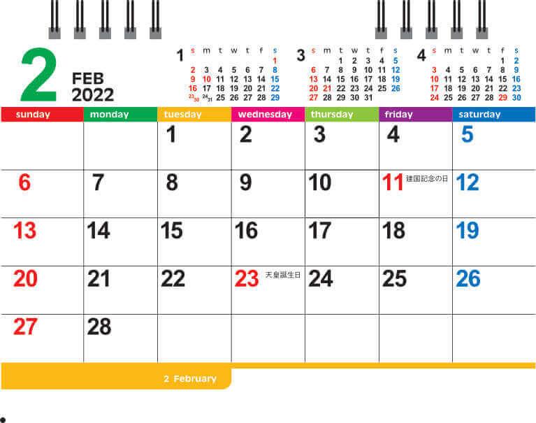 2月 表面 卓上・カラーインデックス 2022年カレンダーの画像