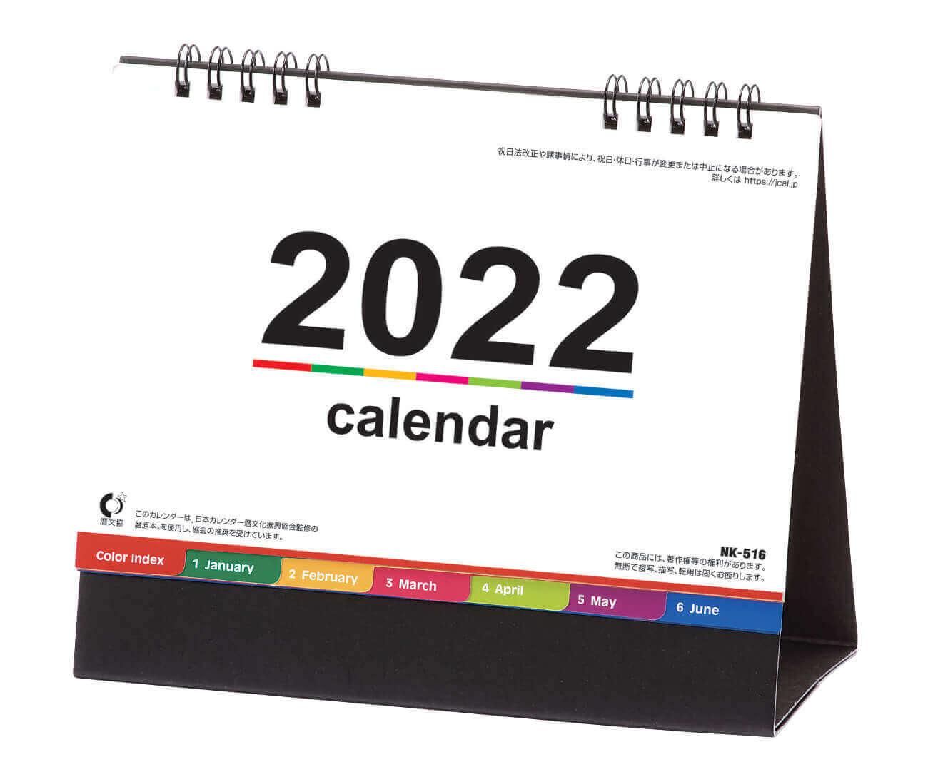 卓上・カラーインデックス 2022年カレンダーの画像