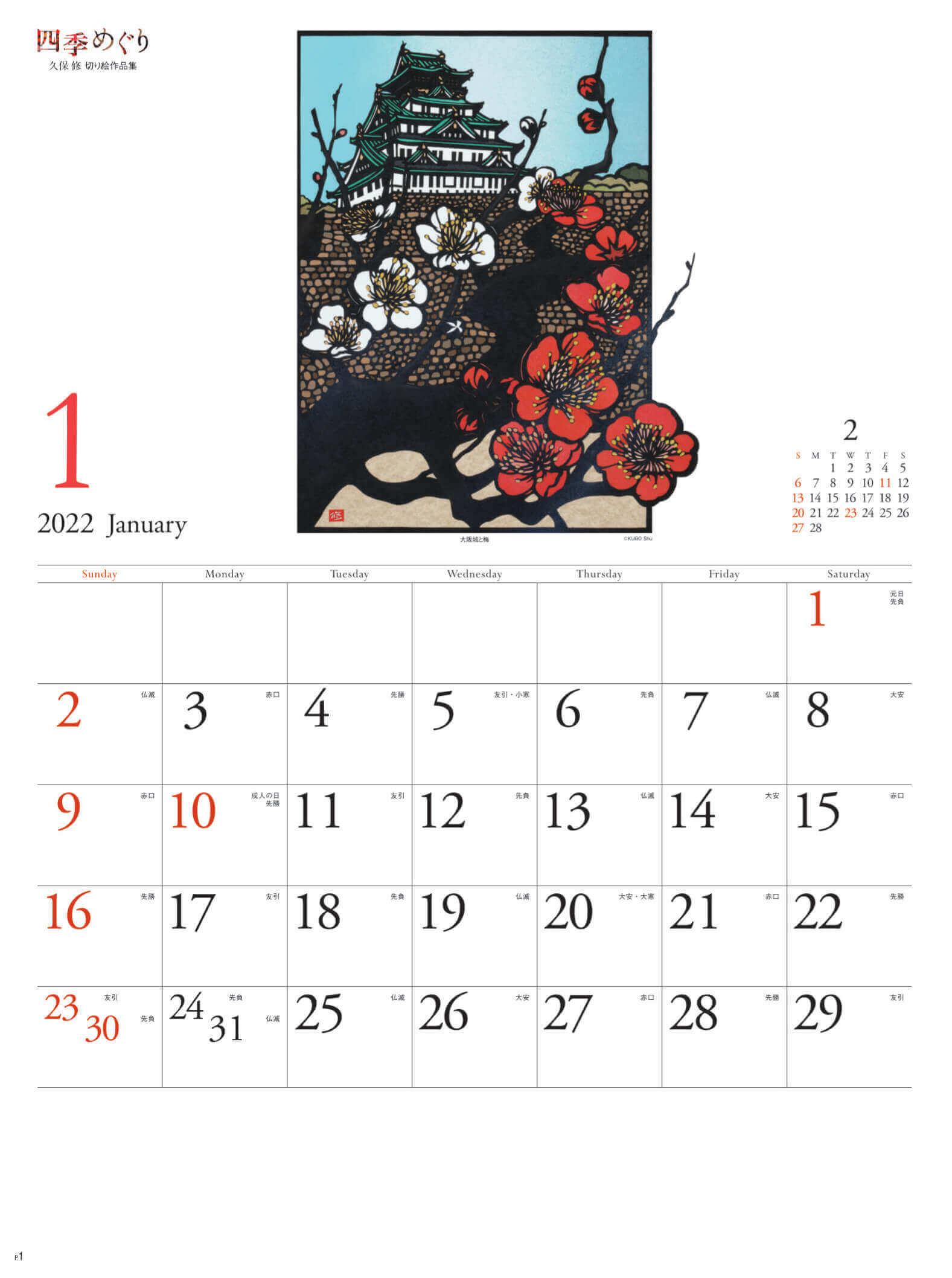 1月 大阪城と梅 四季めぐり・久保修切り絵作品集 2022年カレンダーの画像