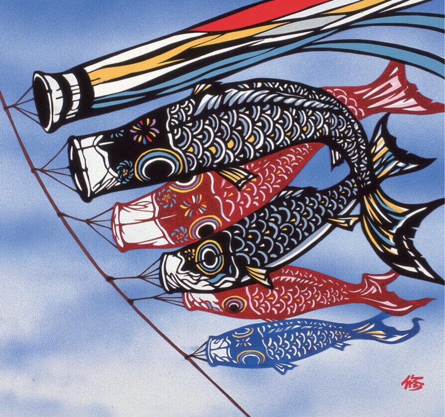5月 こいのぼり 四季めぐり・久保修切り絵作品集 2022年カレンダーの画像