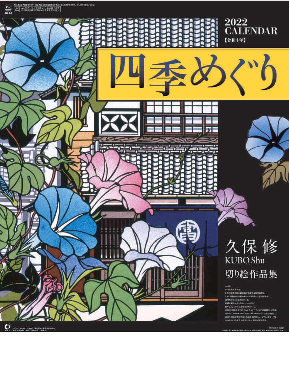 四季めぐり・久保修切り絵作品集 2022年カレンダーの画像