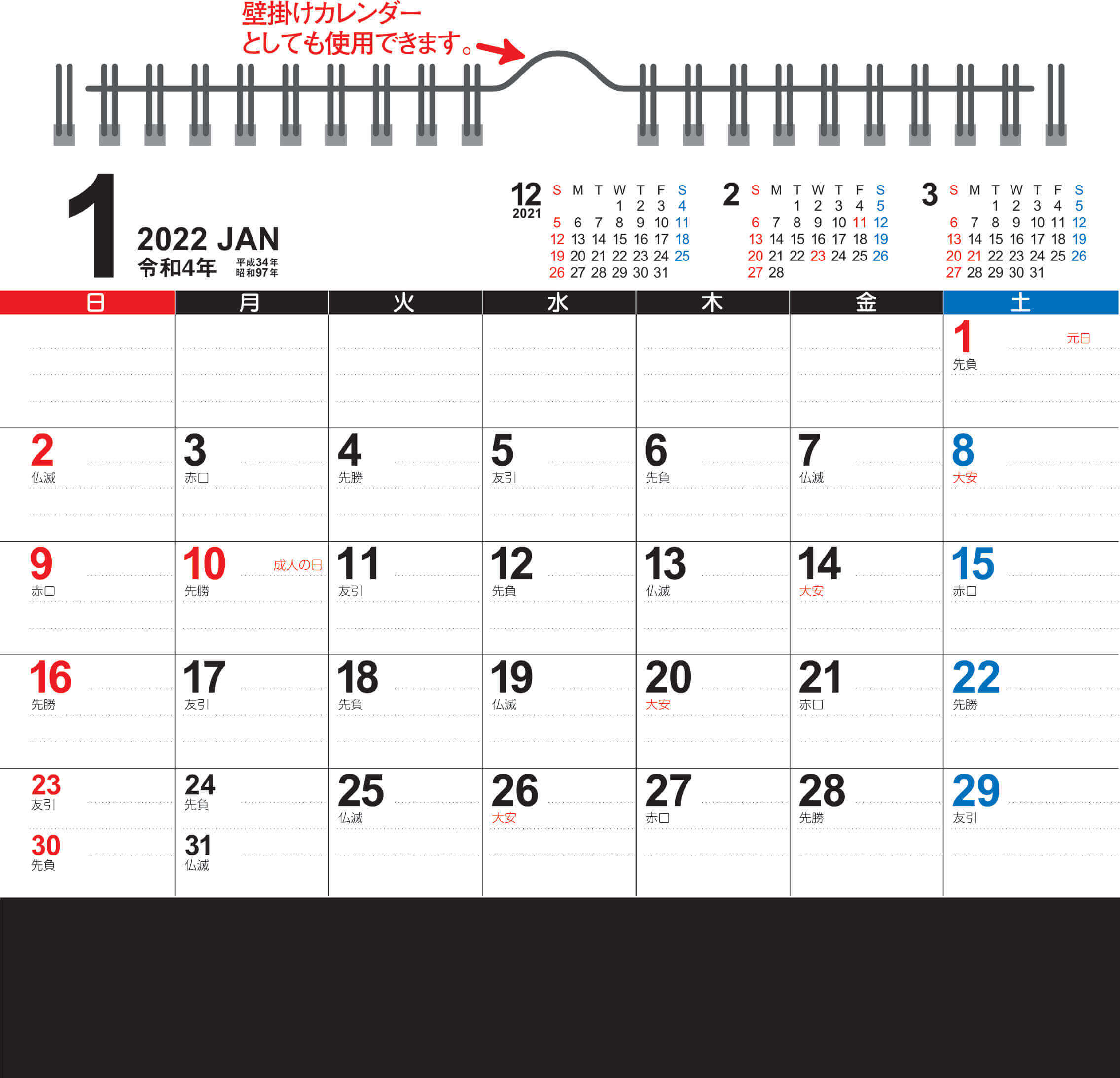 1月 表面 卓上・ビッグスケジュール 2022年カレンダーの画像