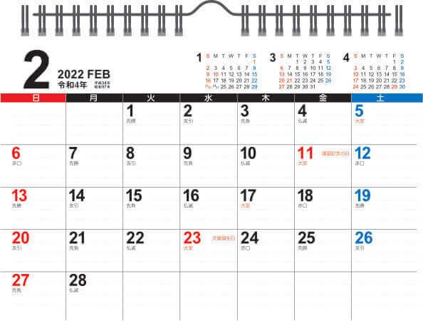 2月 表面 卓上・ビッグスケジュール 2022年カレンダーの画像