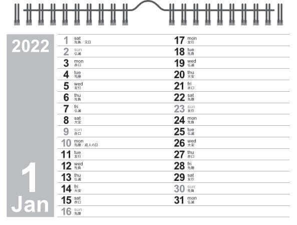 1月 裏面 卓上・ビッグスケジュール 2022年カレンダーの画像