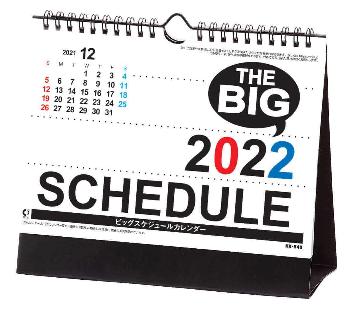 卓上・ビッグスケジュール 2022年カレンダーの画像