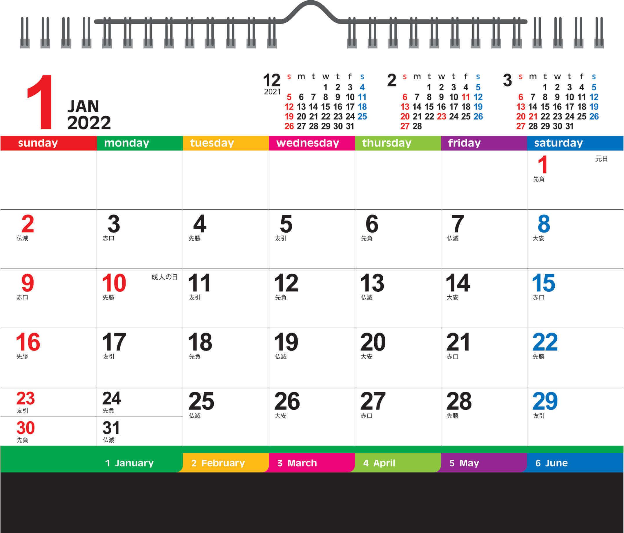 1月 表面 壁掛け・卓上両用カレンダー 2022年カレンダーの画像