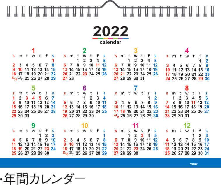 年間カレンダー 壁掛け・卓上両用カレンダー 2022年カレンダーの画像