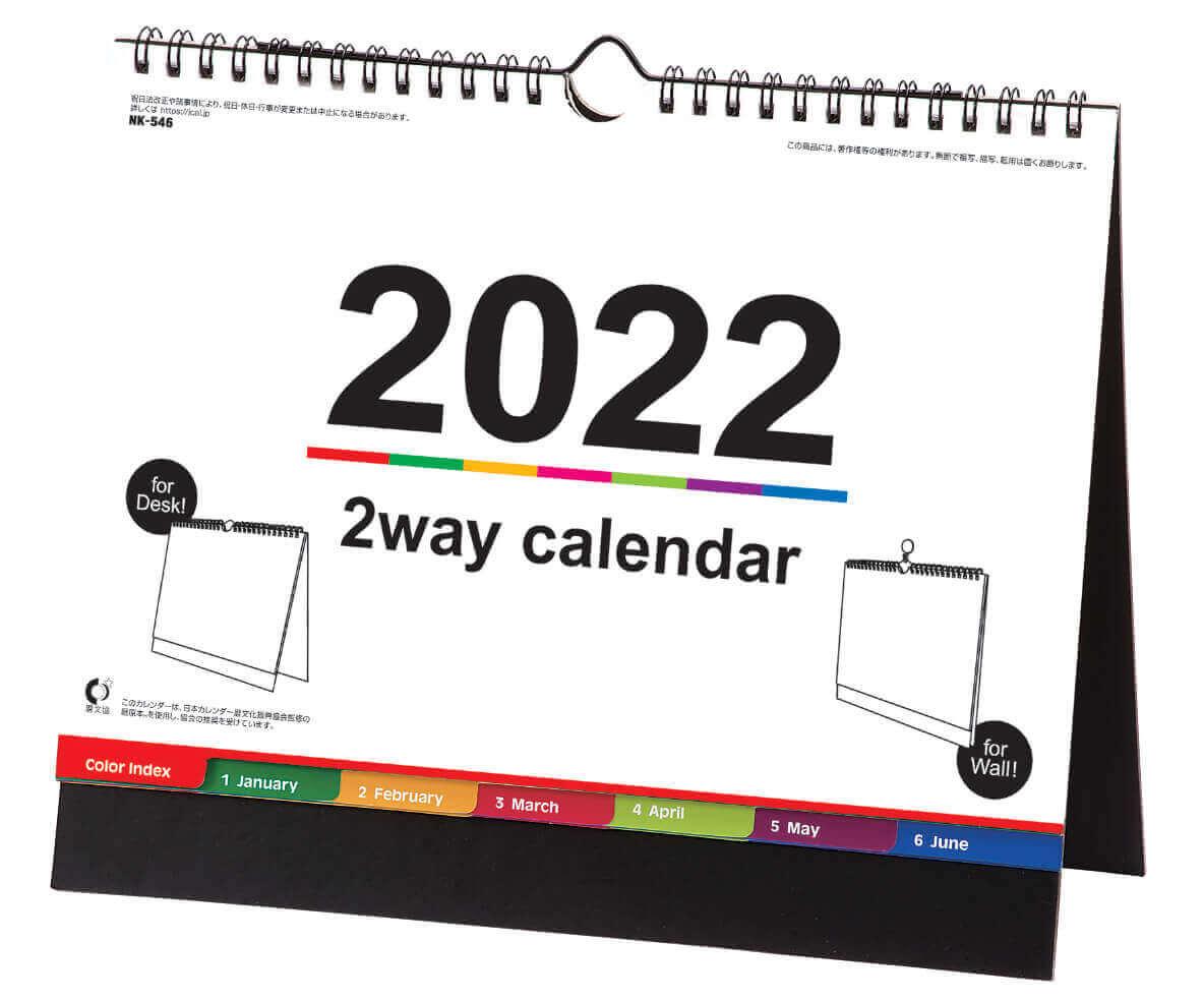 壁掛け・卓上両用カレンダー 2022年カレンダーの画像