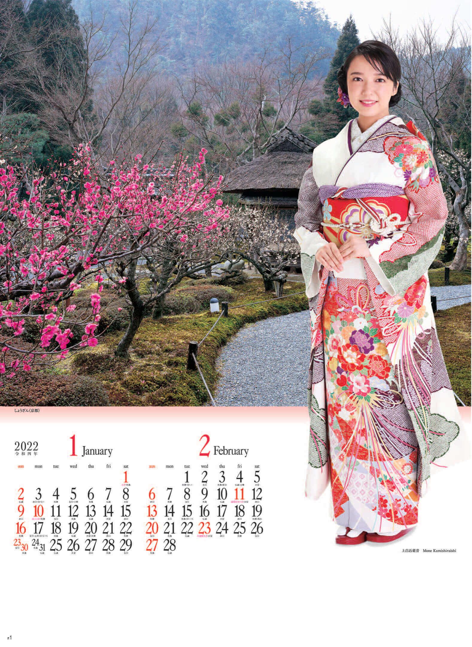 1-2月 上白石萌音 みやび(小) 2022年カレンダーの画像