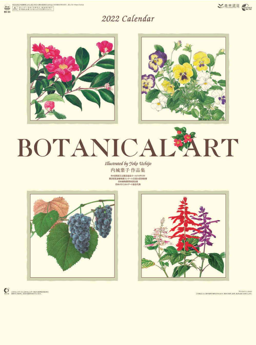 ボタニカルアート 2022年カレンダーの画像