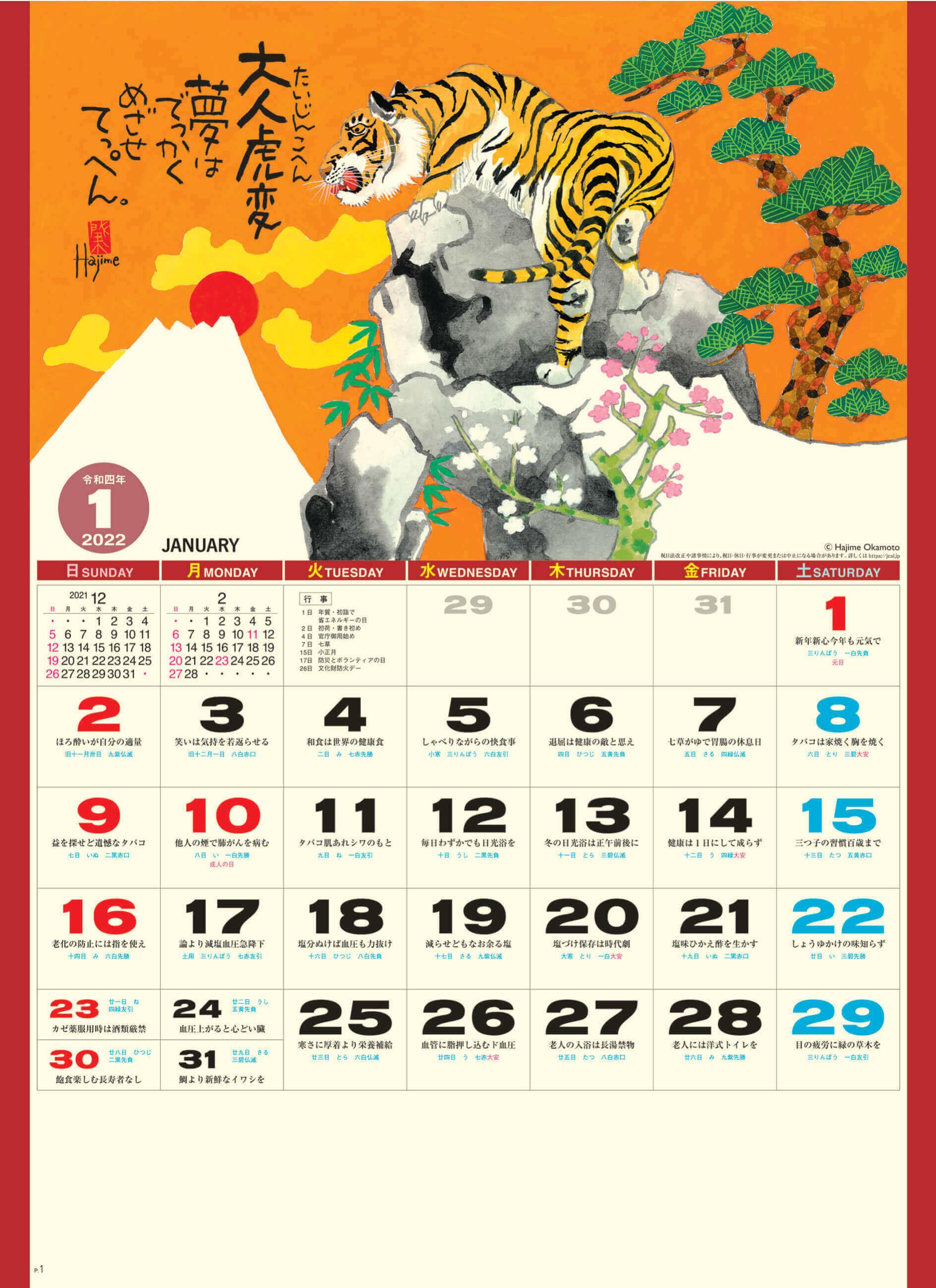 寅(夢) 2022年カレンダーの画像