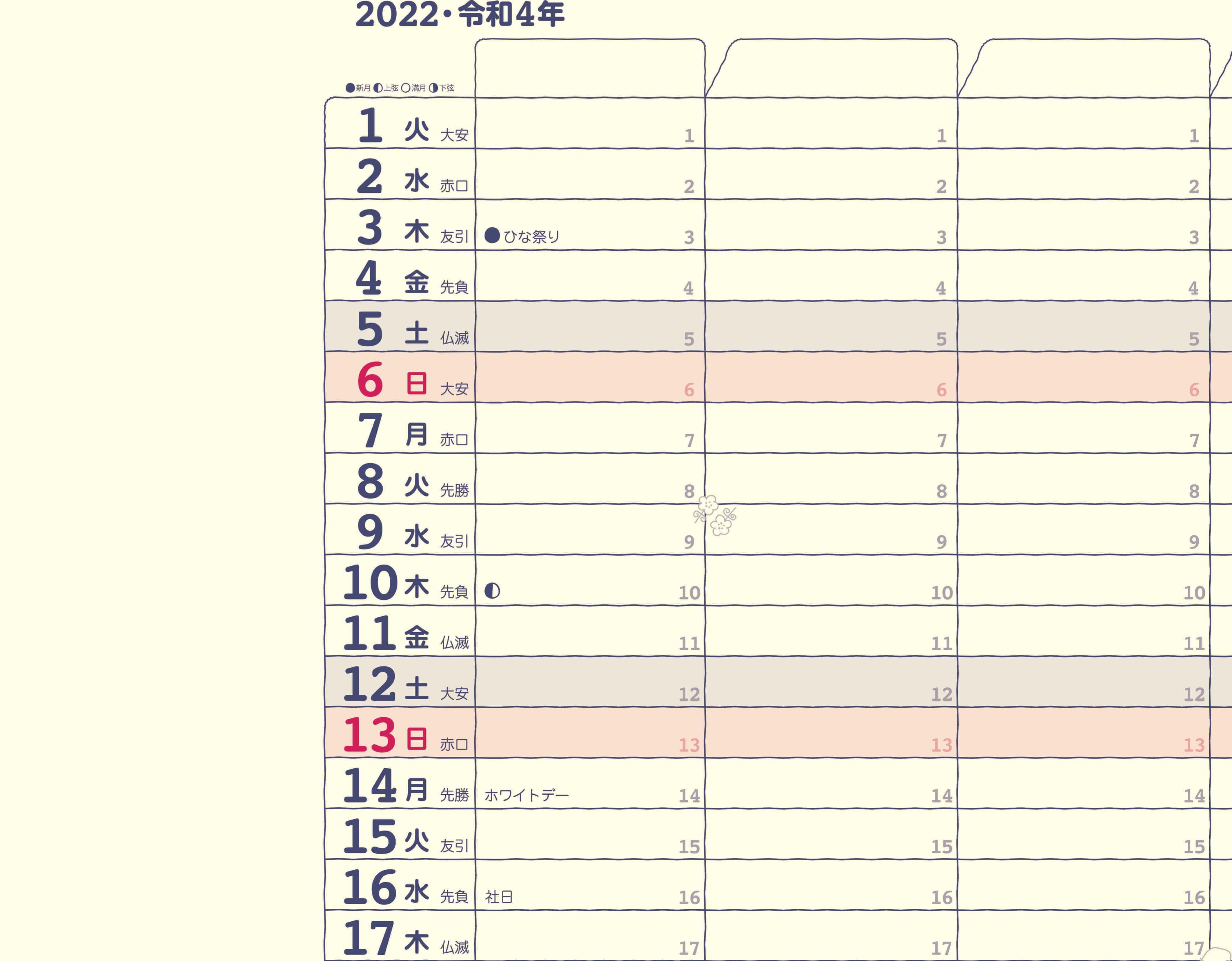 家庭のスケジュール 2022年カレンダーの画像