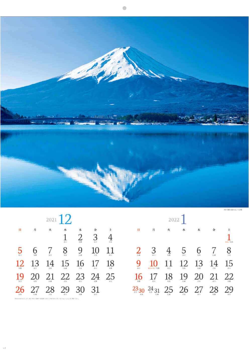 2021年12月 2022年1月 彩り日本(12月はじまり) 2022年カレンダーの画像