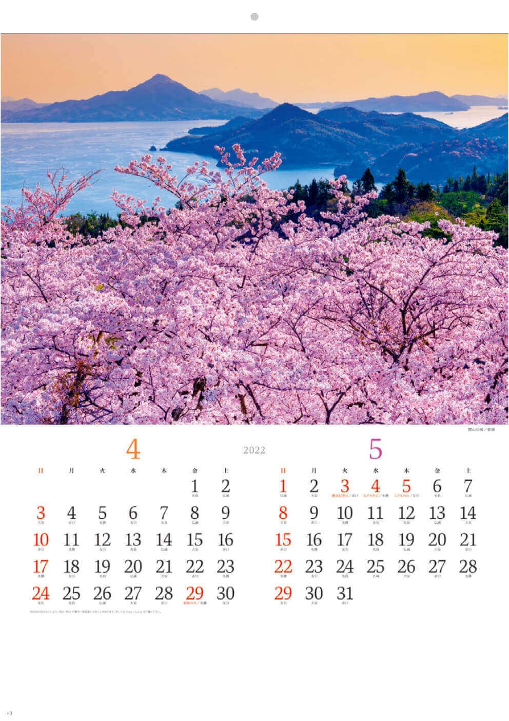 4-5月 開山公園(愛媛) 彩り日本(12月はじまり) 2022年カレンダーの画像