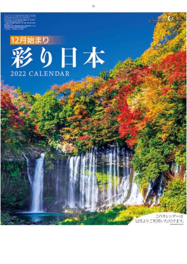 彩り日本(12月はじまり) 2022年カレンダーの画像