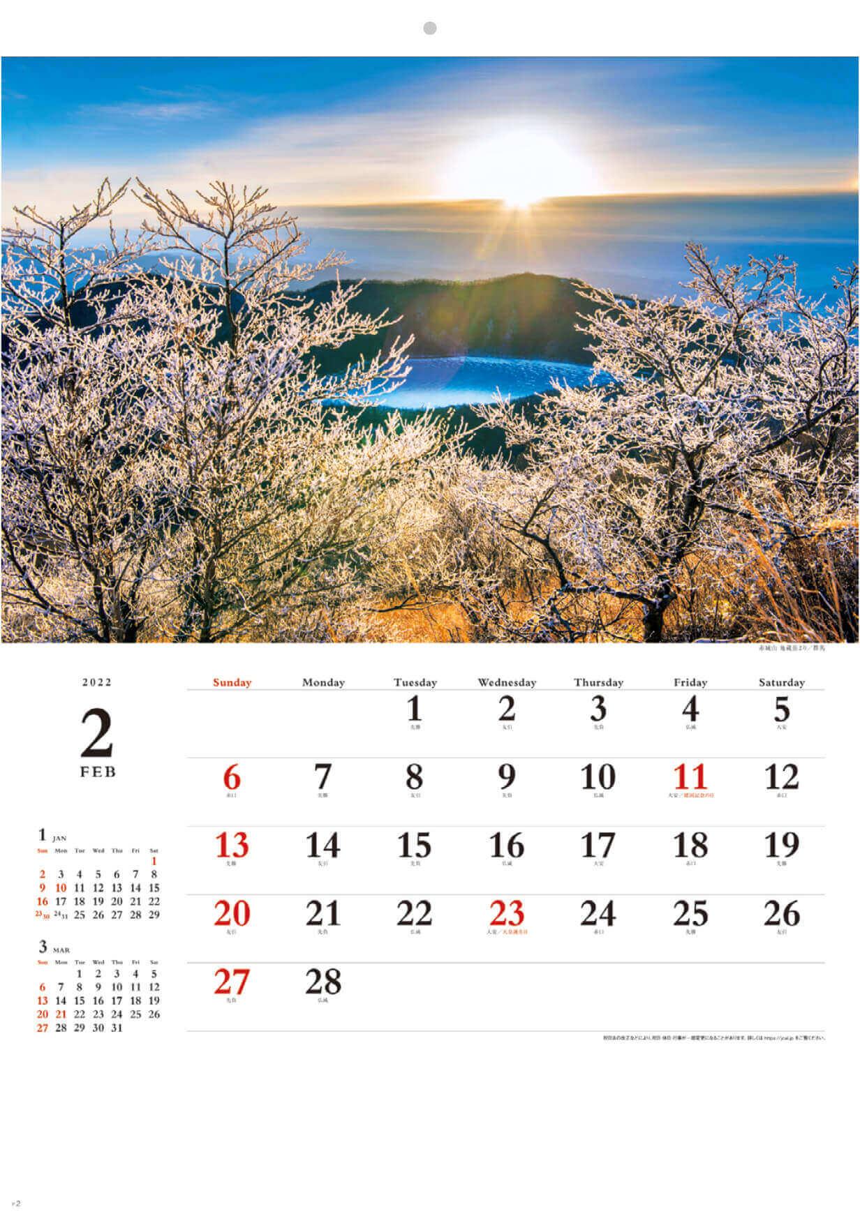 2月 赤城山 地蔵岳より(群馬) 輝く太陽 2022年カレンダーの画像