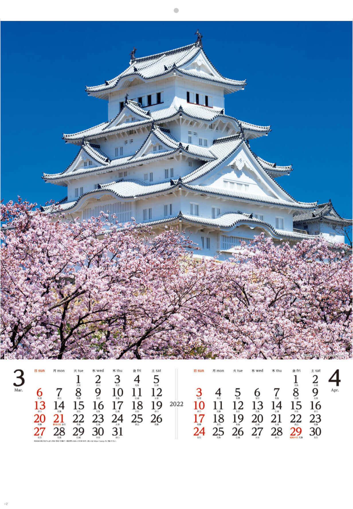 3-4月 姫路城(兵庫) 日本の名城 2022年カレンダーの画像