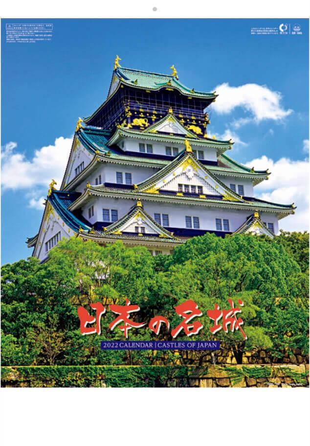 日本の名城 2022年カレンダーの画像